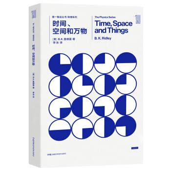 第一推动丛书 物理系列:时间、空间和万物