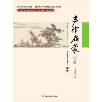 声律启蒙(上)/中国传统文化教育全国中小学实验教材(通用版)