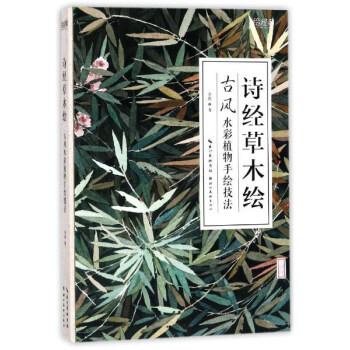诗经草木绘(古风水彩植物手绘技法)(精)