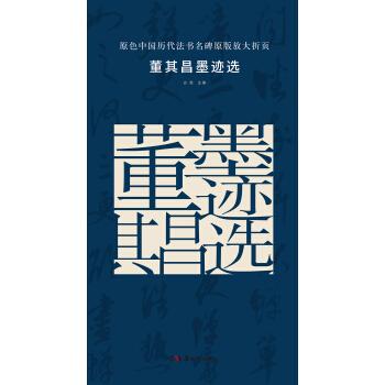 原色中国历代法书名碑原版放大折页:董其昌墨迹选