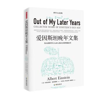 爱因斯坦晚年文集 伟大的科学巨人对人类社会的终极思考