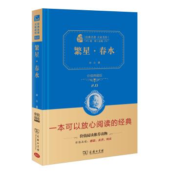 繁星・春水  新版 经典名著 大家名作(新课标 无障碍阅读 全译本精装 )