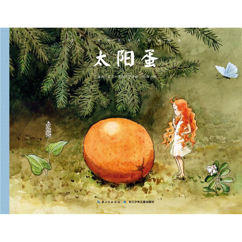 艾莎·贝斯克百年经典绘本:太阳蛋