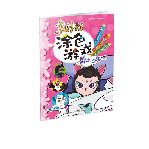 京剧猫涂色游戏 勇士之战