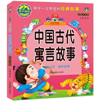 河马文化 童年一定要看的经典故事中国古代寓言