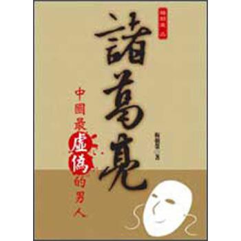 梅朝榮品諸葛亮─中國最虛偽的男人