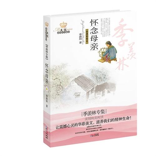 怀念母亲——季羡林专集
