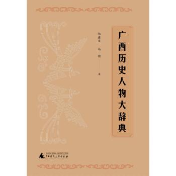 广西历史人物大辞典