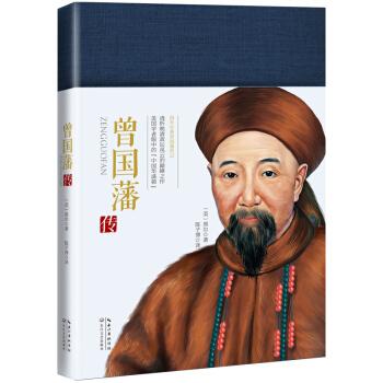 曾国藩传(精品典藏)