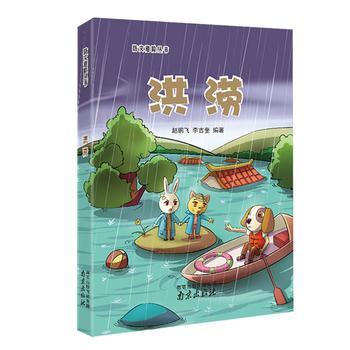 防灾避险丛书 洪涝