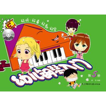 幼儿钢琴入门(5)