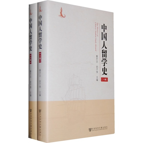 中国人留学史(上、下册)
