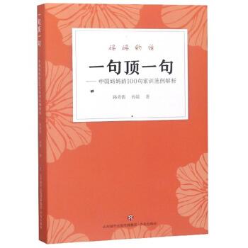 一句顶一句--中国妈妈的100句家训范例解析