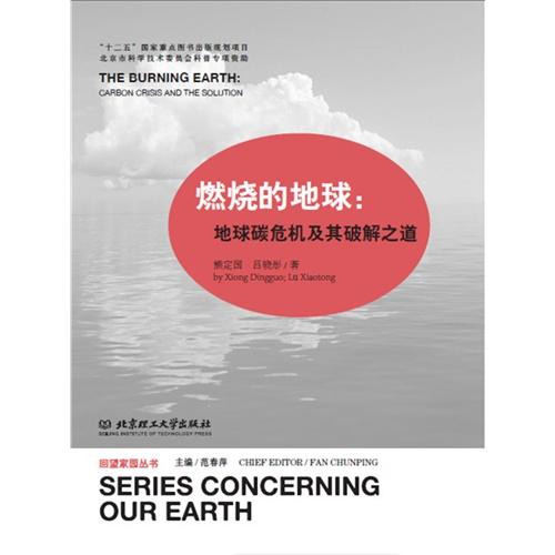 燃烧的地球:地球碳危机及其破解之道