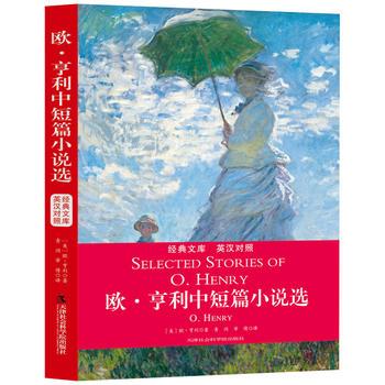 欧亨利中短篇小说选 : 英汉对照(中小学生必读