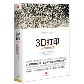 3D鎵撳嵃锛氫粠鎯宠薄鍒扮幇瀹�