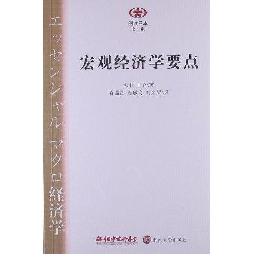 阅读日本书系 宏观经济学要点