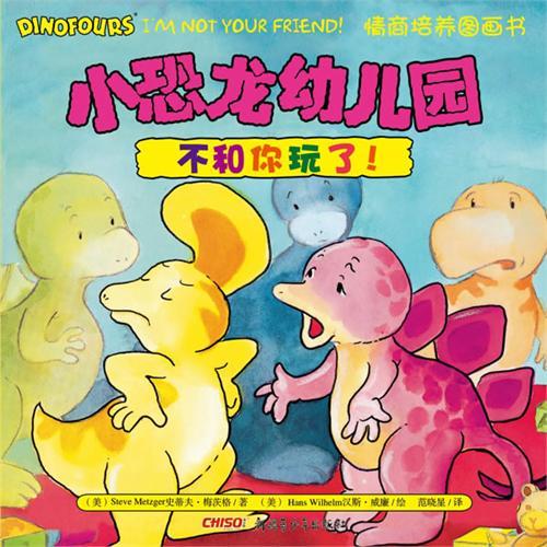 小恐龙幼儿园情商培养图画书:妈妈还不来!