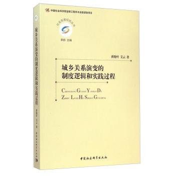 社会发展经验丛书:城乡关系演变的制度逻辑和实践过程