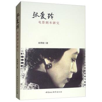 张爱玲电影剧本研究
