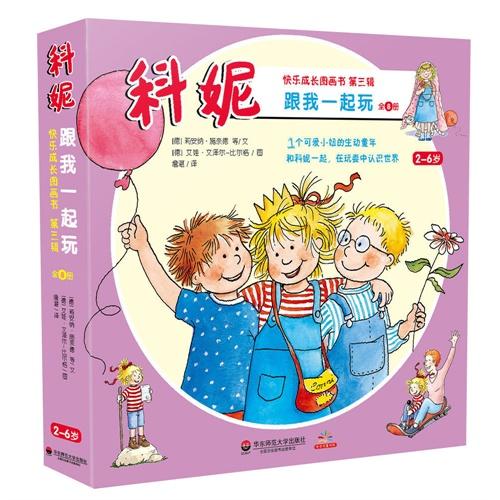 科妮欢乐成长图画书 第3辑 跟我一起玩(全8册)