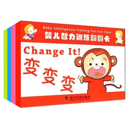 婴儿智力训练翻翻卡(套装4册)