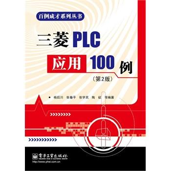 三菱plc应用100例(第2版)