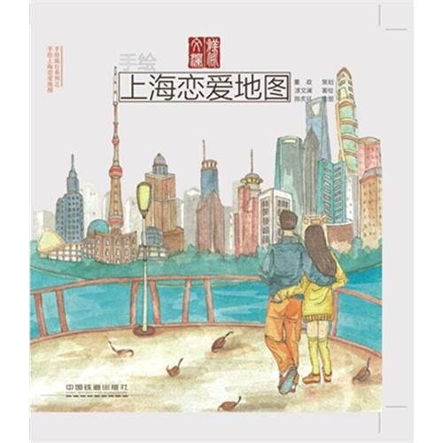 手绘上海恋爱地图-百道网