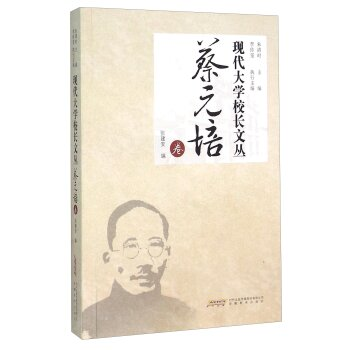现代大学校长文丛(蔡元培卷)
