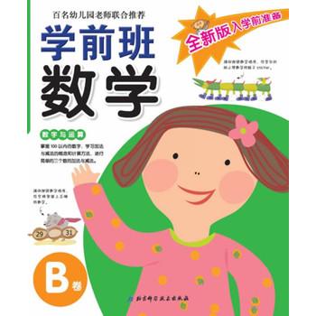 全新版入学前准备——学前班数学b卷(百名幼儿园