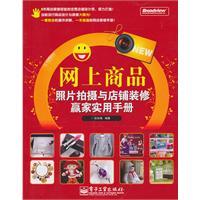 网上商品照片拍摄与店铺装修赢家实用手册 含光盘1张