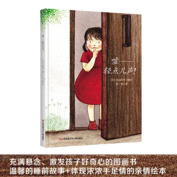 嘘-轻点儿声!(爱在嘘声中传递) 耕林童书馆