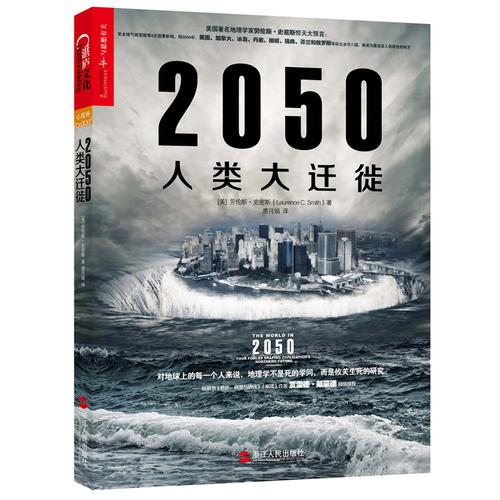 2050人类大迁徙
