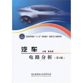 汽车电路分析(第3版)