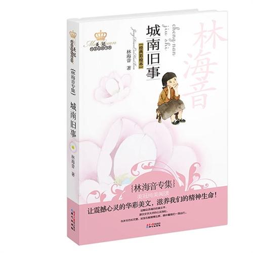 美冠纯美阅读书系:城南旧事——林海音专集