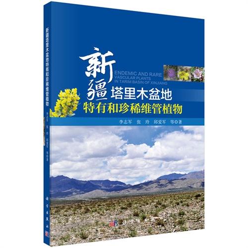 新疆塔里木盆地特有和珍稀维管植物