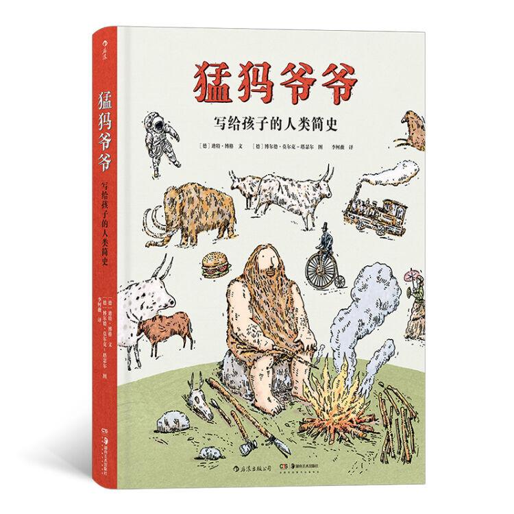 """猛犸爷爷:写给孩子的人类简史(第一部用家族故事讲述的2万年""""特殊世界史"""")"""