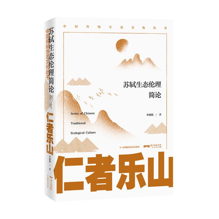 仁者乐山 : 苏轼生态伦理简论
