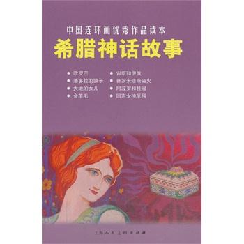 中国连环画优秀作品读本:希腊神话故事