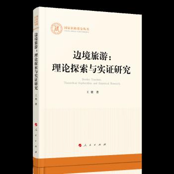 边境旅游:理论探索与实证研究(国家社科基金丛书—其他)