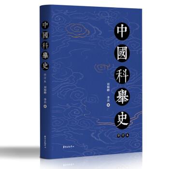中国科举史(修订版)