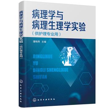 病理学与病理生理学实验(潘晓燕)