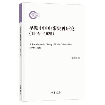 早期中国电影史再研究(1905—1925)(国家社科基金后期资助项目·平装)