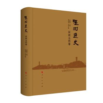 温州通史 汉唐五代卷