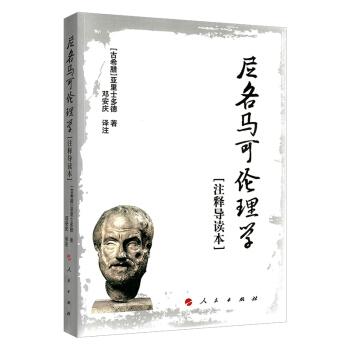 尼各马可伦理学[注释导读本]