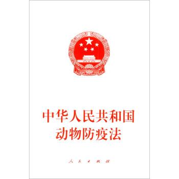 中华人民共和国动物防疫法