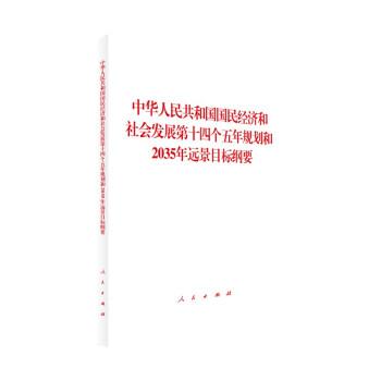 中华人民共和国国民经济和社会发展第十四个五年规划和2035年远景目标纲要