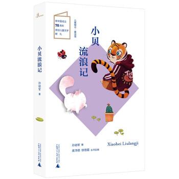 儿童粮仓·童话馆:小贝流浪记