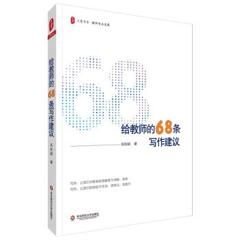 大夏书系·给教师的68条写作建议