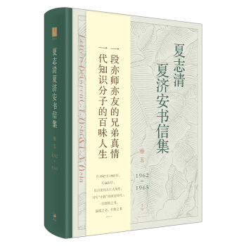 夏志清夏济安书信集(卷五:1962—1965)